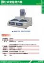 Mao-230 數位式雙盤拋光機