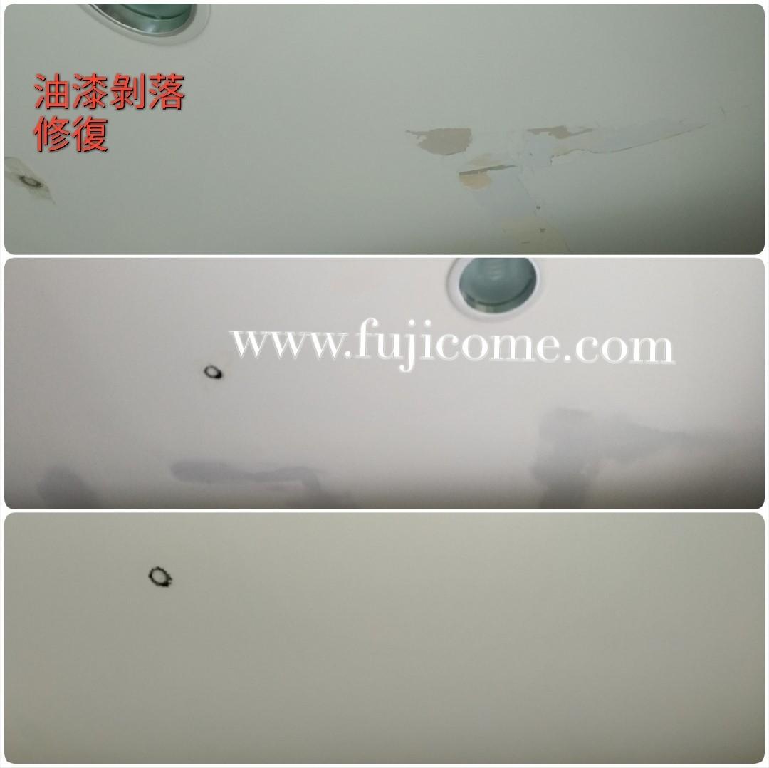 板橋全室重新粉刷,油漆剝落修復,壁癌修復 (16)