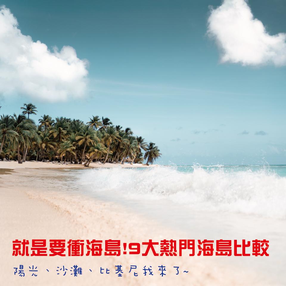 就是要衝海島!9大熱門海島比較.jpg