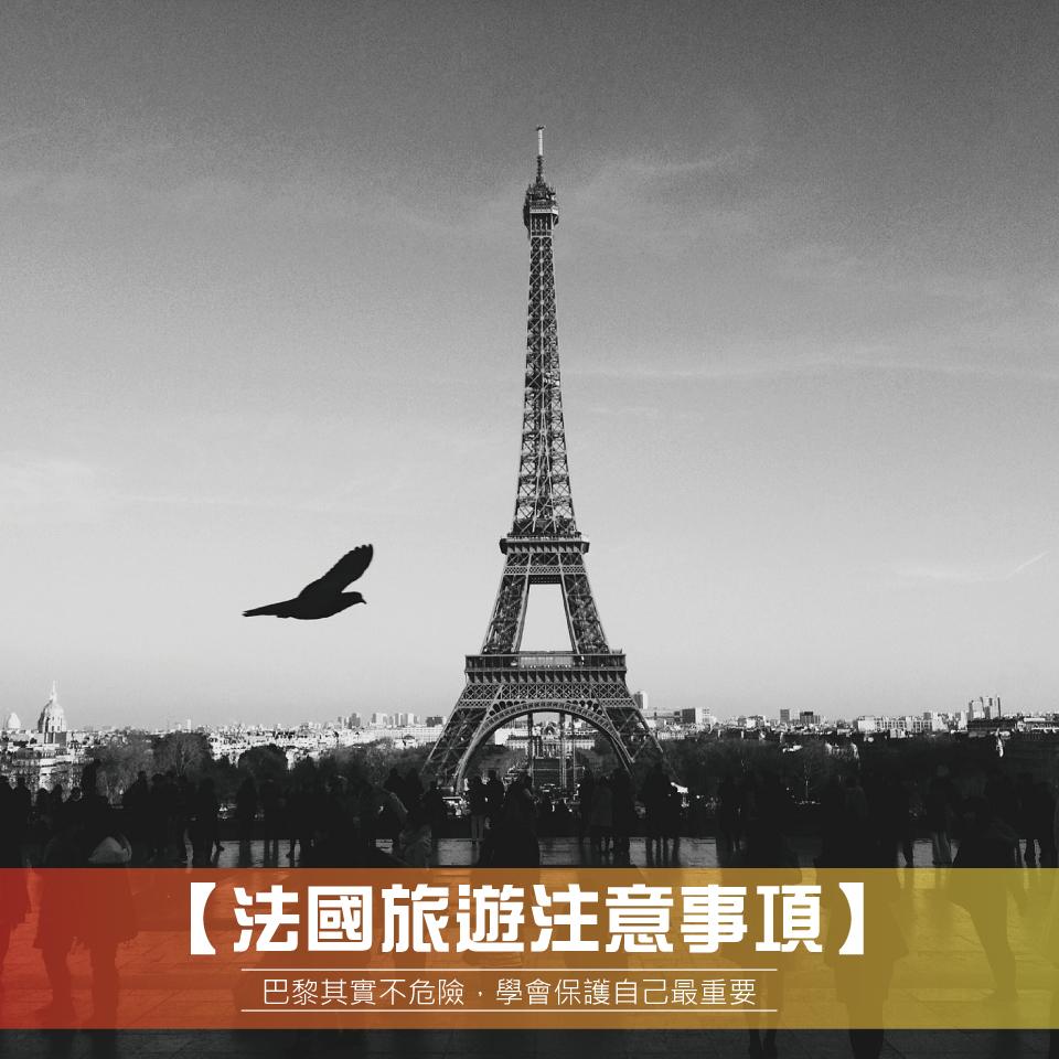 法國旅遊注意事項.jpg