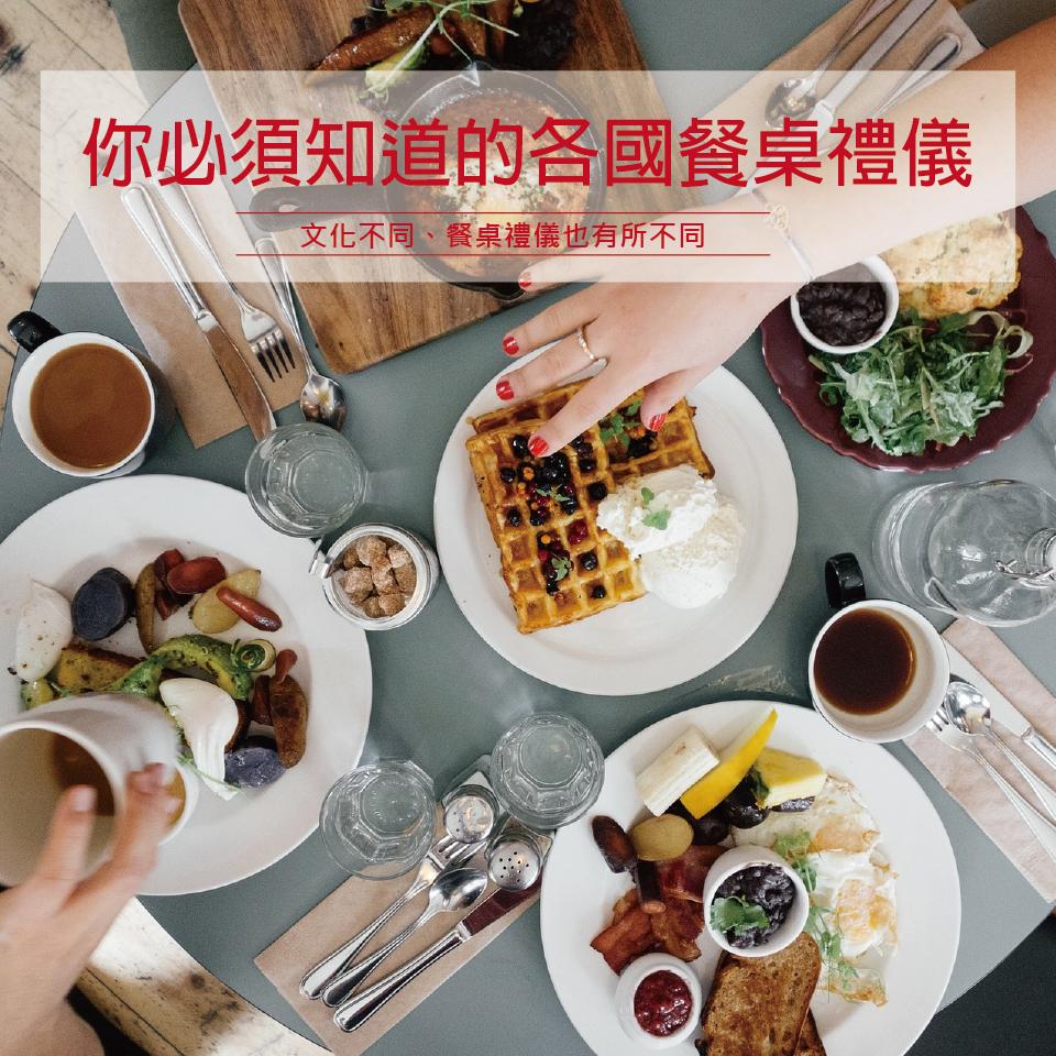 你必須知道的各國餐桌禮儀.jpg