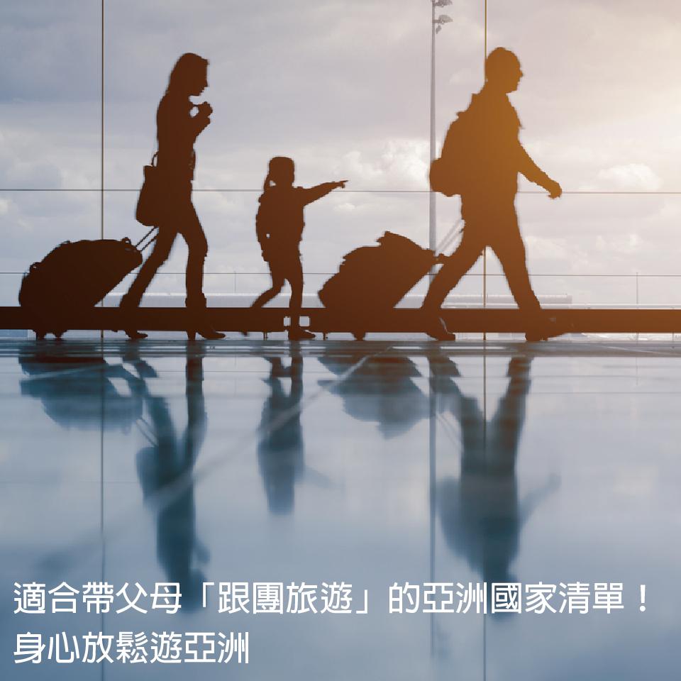 適合帶父母「跟團旅遊」的亞洲國家清單!.jpg