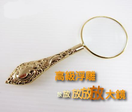【SUNDEN】 高級浮雕金放大鏡