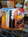 沖繩黑糖餅乾棒 建議售價$190