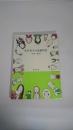 兔本幸子的插畫教室*快樂人物篇*