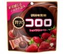 草莓味覺糖 建議售價$69