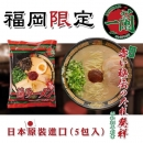 日本一蘭拉麵116g*5包/袋 福岡限定 NTD.600