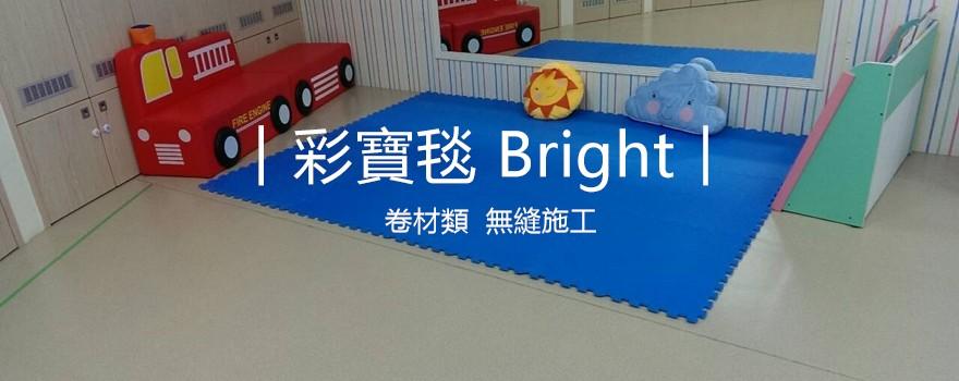 彩寶毯 Bright.jpg