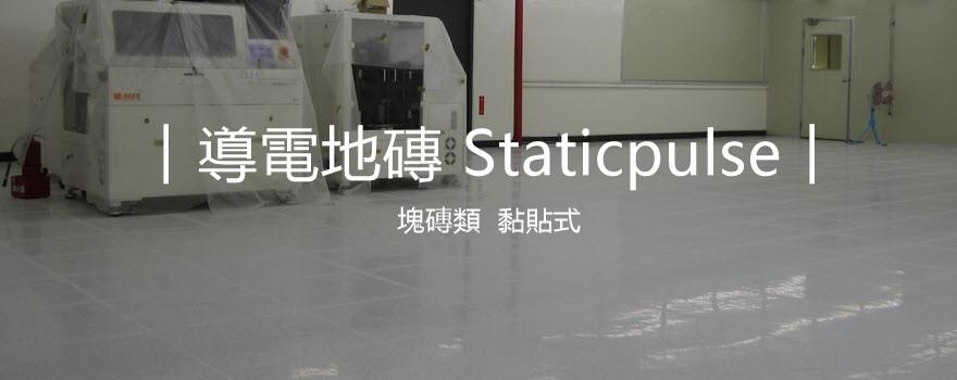 導電地磚 Staticpulse.jpg