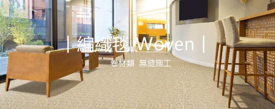 編織毯 Woven.jpg