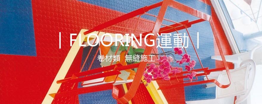 FLOORING運動.jpg