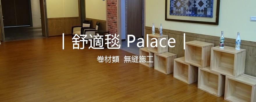 舒適毯 Palace.JPG