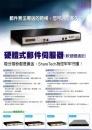 企業郵件伺服器Mail-server