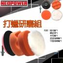 NEOPOWER電鑽專用打蠟研磨組(A001)