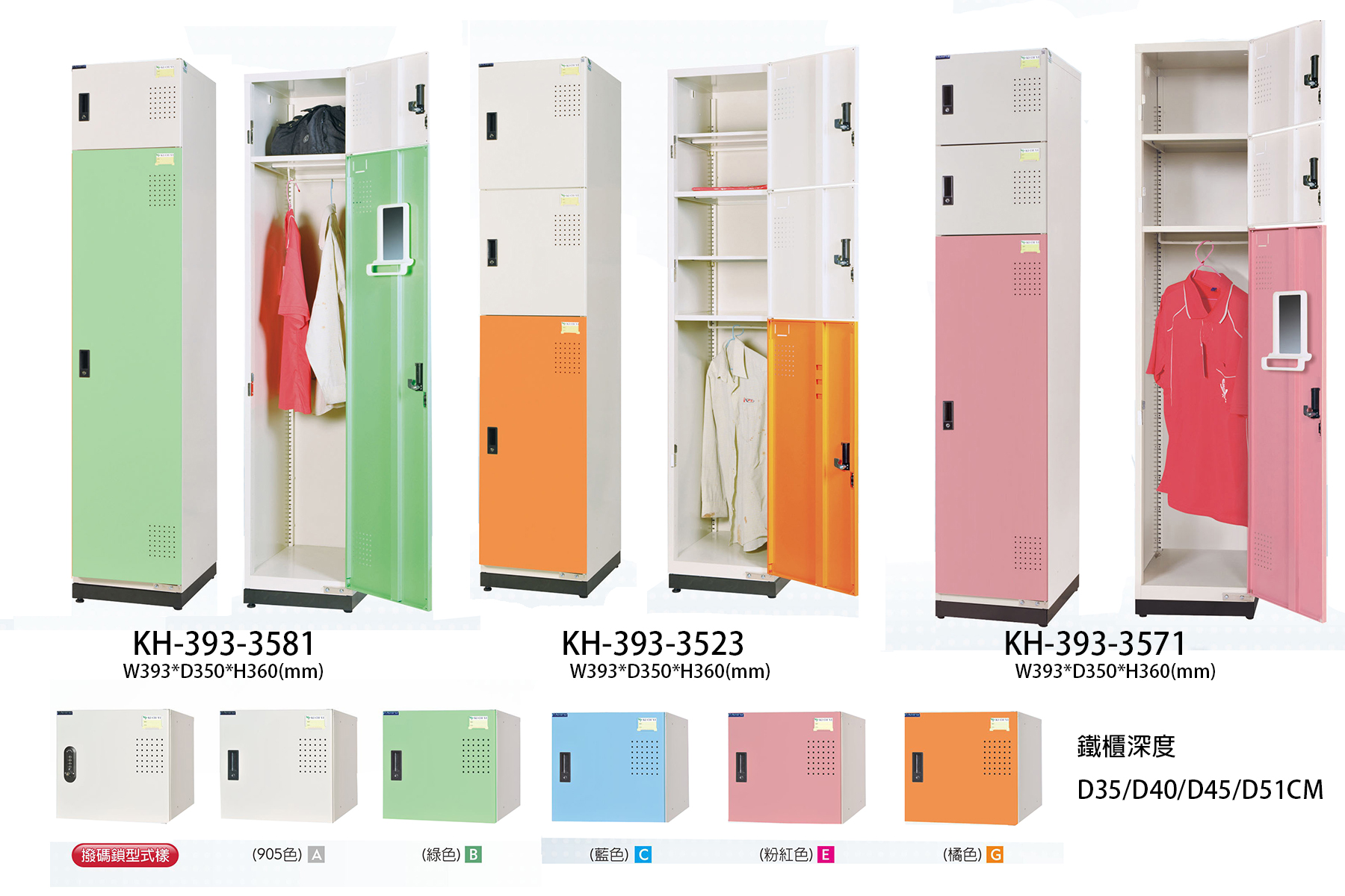 置物櫃KH-393-