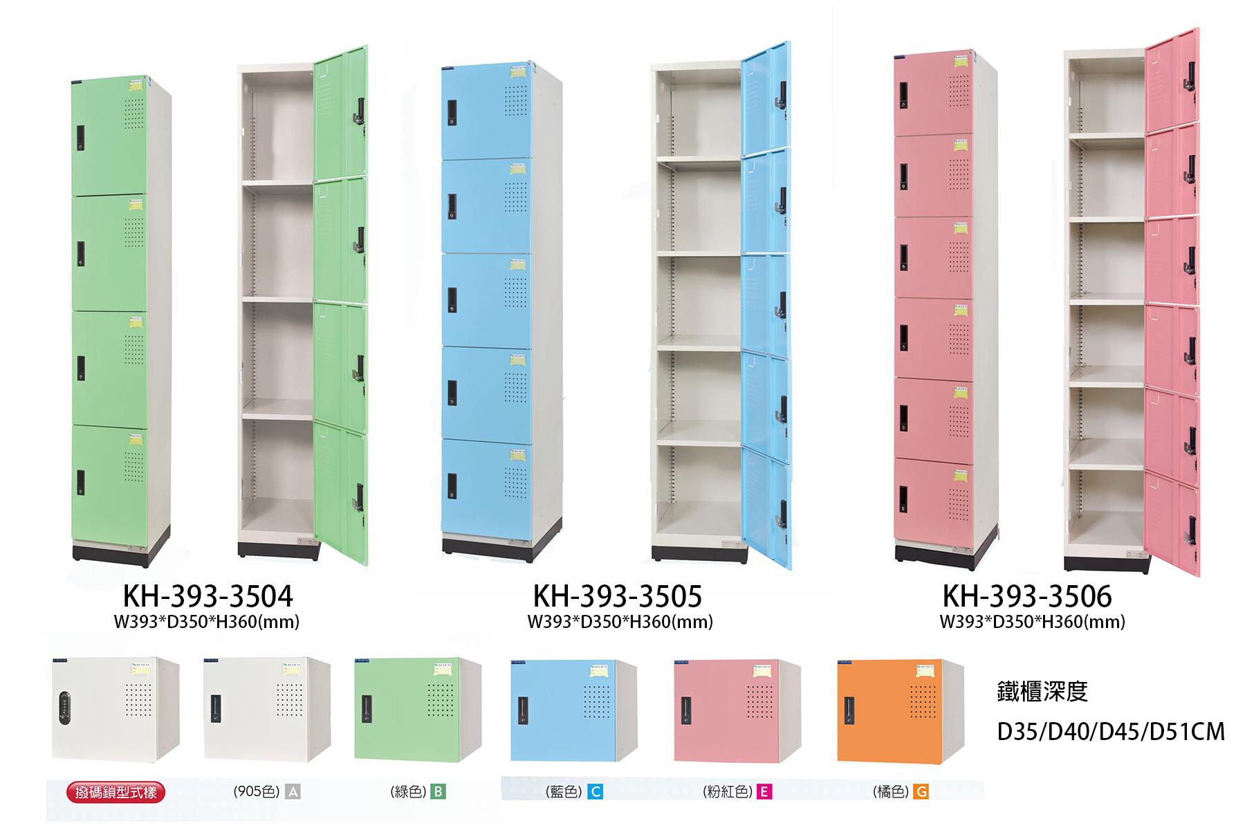 置物櫃KH-393-04~06