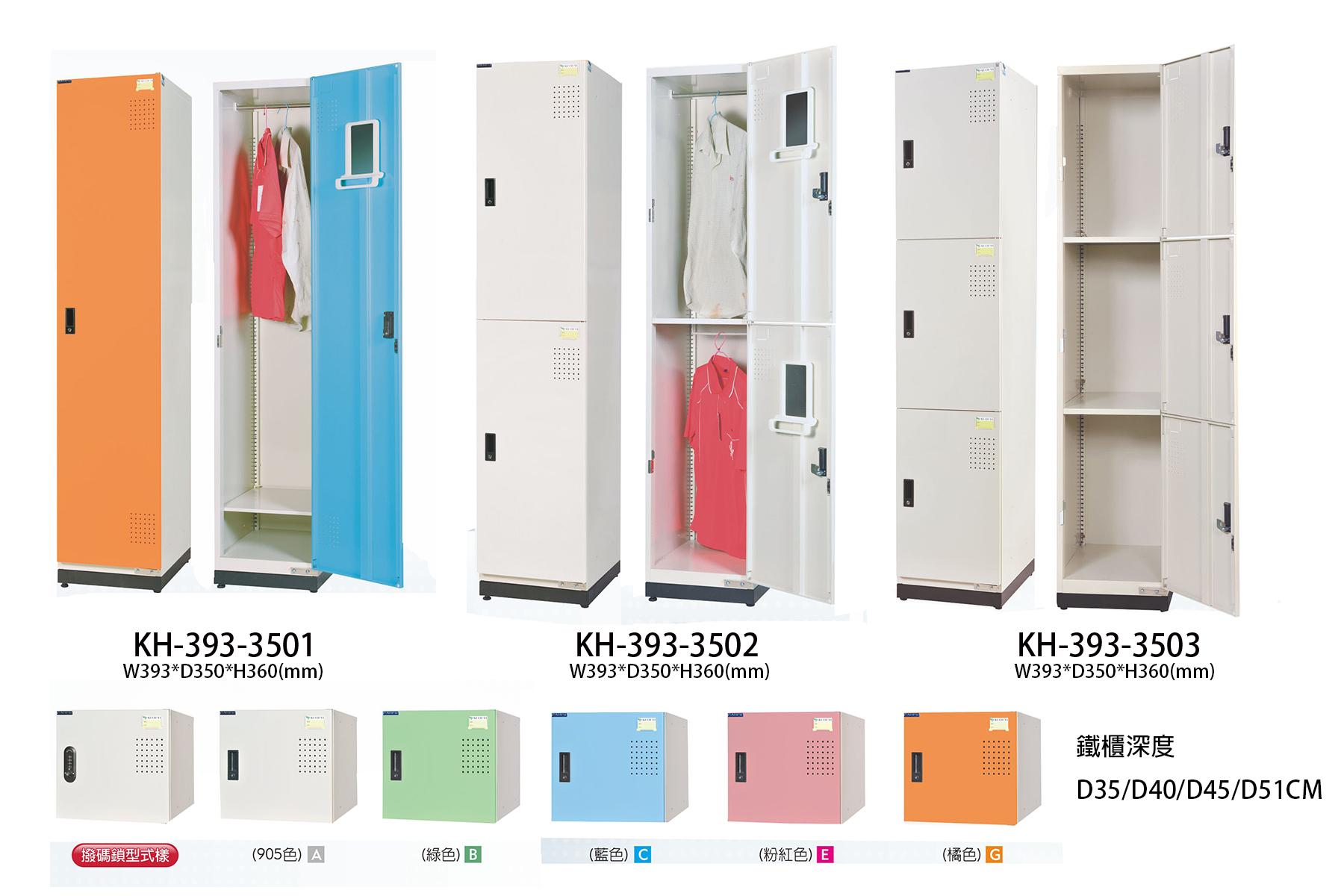 置物櫃KH-393-01~03