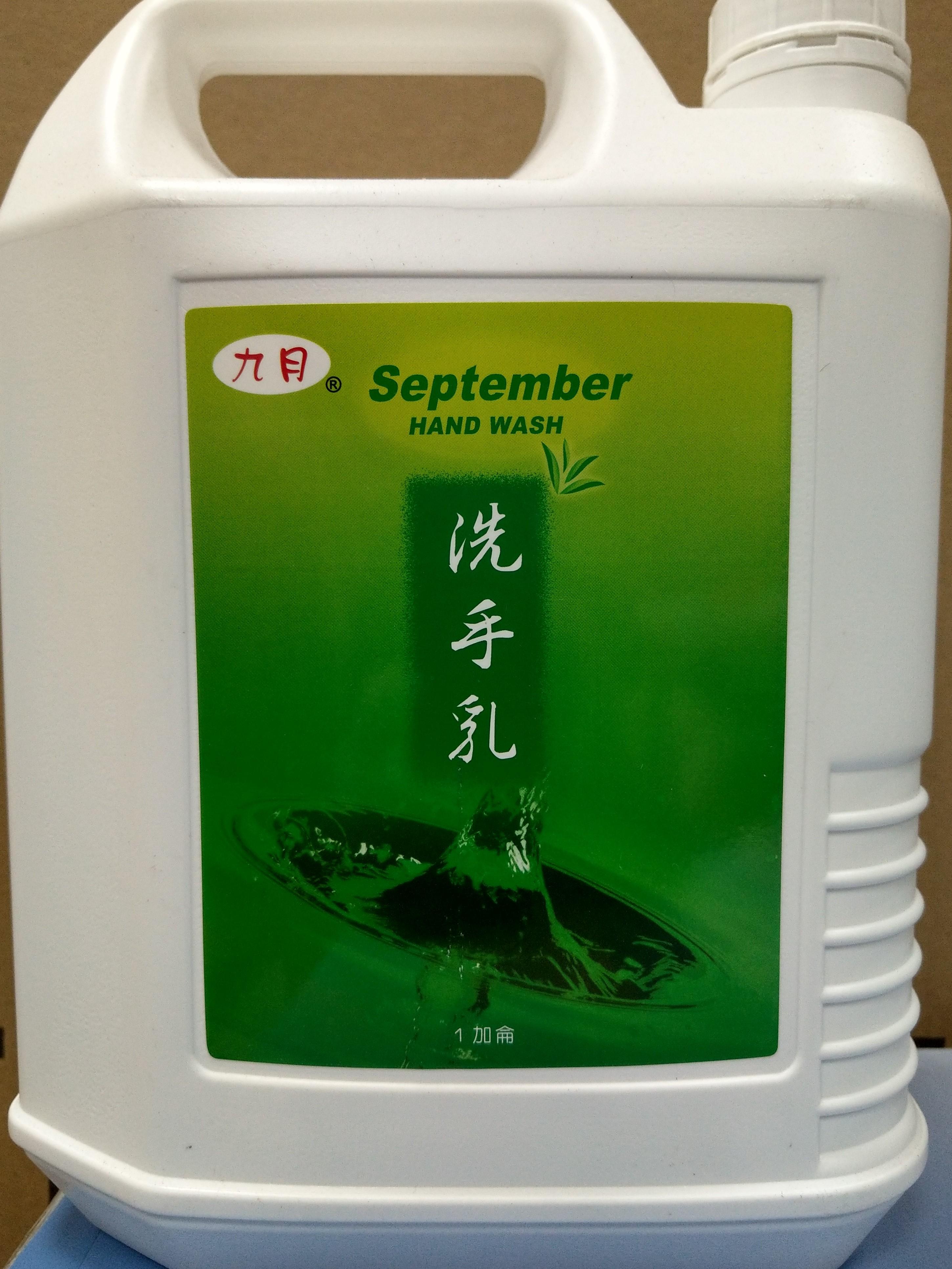 九月洗手乳