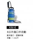 自動噴霧器KM-6