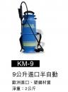 自動噴霧器KM-9