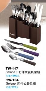 TW-117  Selene十七件式餐具架組