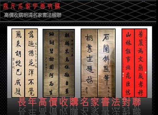 中國名家書法欣賞「康友為,李鴻章,蕭退厂,譚延闓」鼎元堂收購字畫專門店