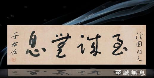 書法欣賞-于右任草書作品-至誠無息_鼎元堂-收購字畫專門店