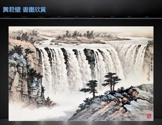 黃君璧-人物生平 黃君璧(1898-1991),廣州南海人。原名允瑄,晚號君翁,本名韞之,以號行,中國現代著名國畫藝術家,教育家。