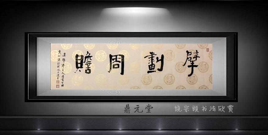 書法欣賞:饒宗頤書法-擘畫周瞻_鼎元堂高價收藏名人書法作品
