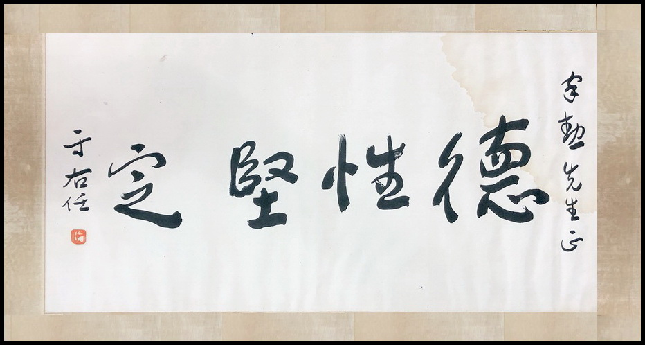 書法欣賞_于右任德性堅定_鼎元堂「高價收購于右任書法」