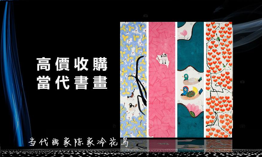 當代畫家陳家冷花鳥1.jpg