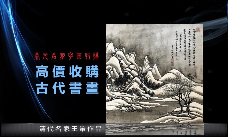 2508位中國著名畫家名單查詢、古代畫家、近代畫家、當代畫家、文人畫家、書法家、美術家、藝術家等作者姓名查詢