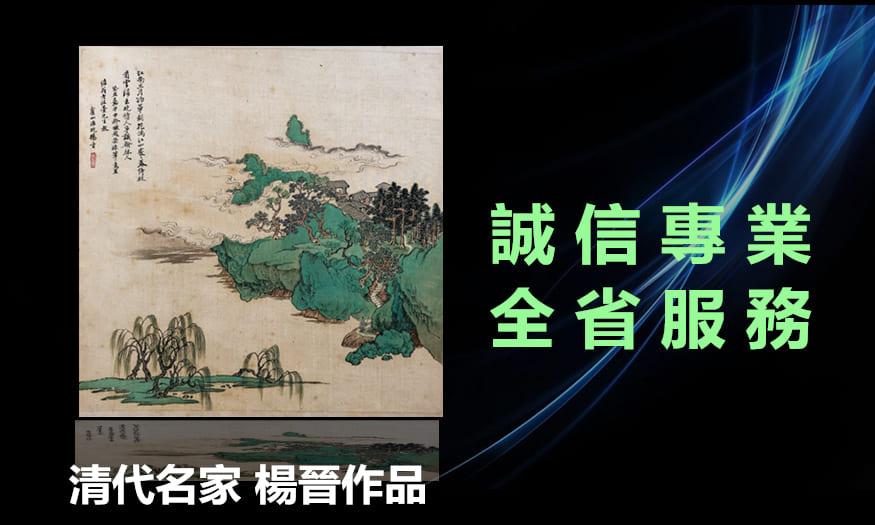 清代名家 楊晉作品(2).jpg