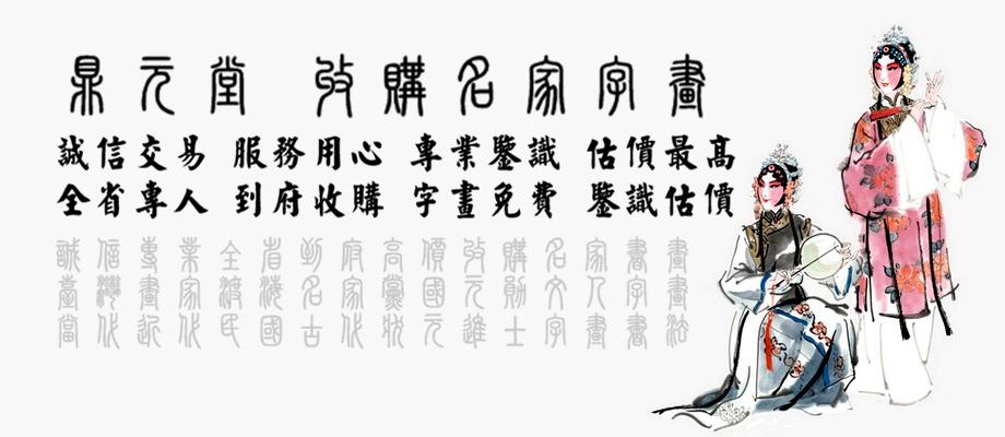 字畫收購推薦_鼎元堂誠信交易專業回收中國字畫價格透明.全台各地專人府收購字畫