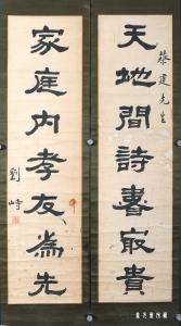 劉峙'書法作品欣賞⌈天地間詩書最貴,家庭內孝友為先⌋。