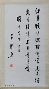 """王寵惠書法作品""""江月曉欲沉,宿雲寒未起。但聞柔櫓聲,不見舟行處。"""""""