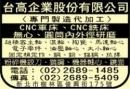 台高車床,銑床(CNC車銑床),研磨加工,內徑研磨,外徑研磨53