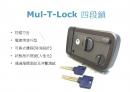 新款Mul-T-Lock四段鎖