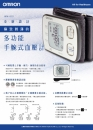 OMRON歐姆龍HEM-6221手腕式電子血壓計