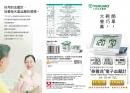 1日本泰爾茂TERUMO手臂式血壓計ESW-110