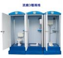 環保活動廁所
