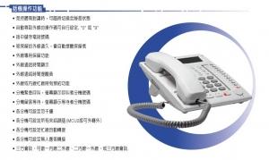 萬國牌電話總機