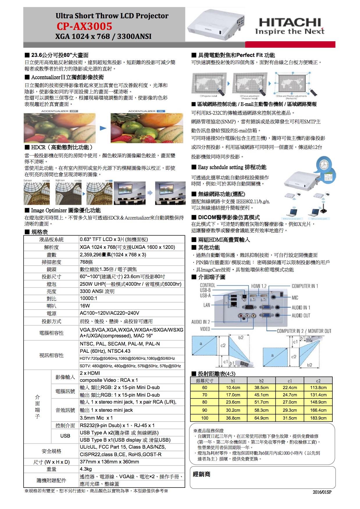HITACHI CP-AX3005中文規格.jpg