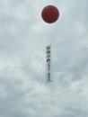 客製空飄氣球