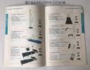產品目錄印刷2