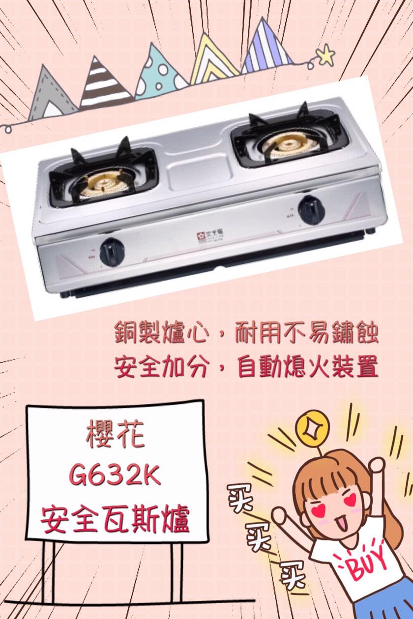 櫻花G632K安全瓦斯爐