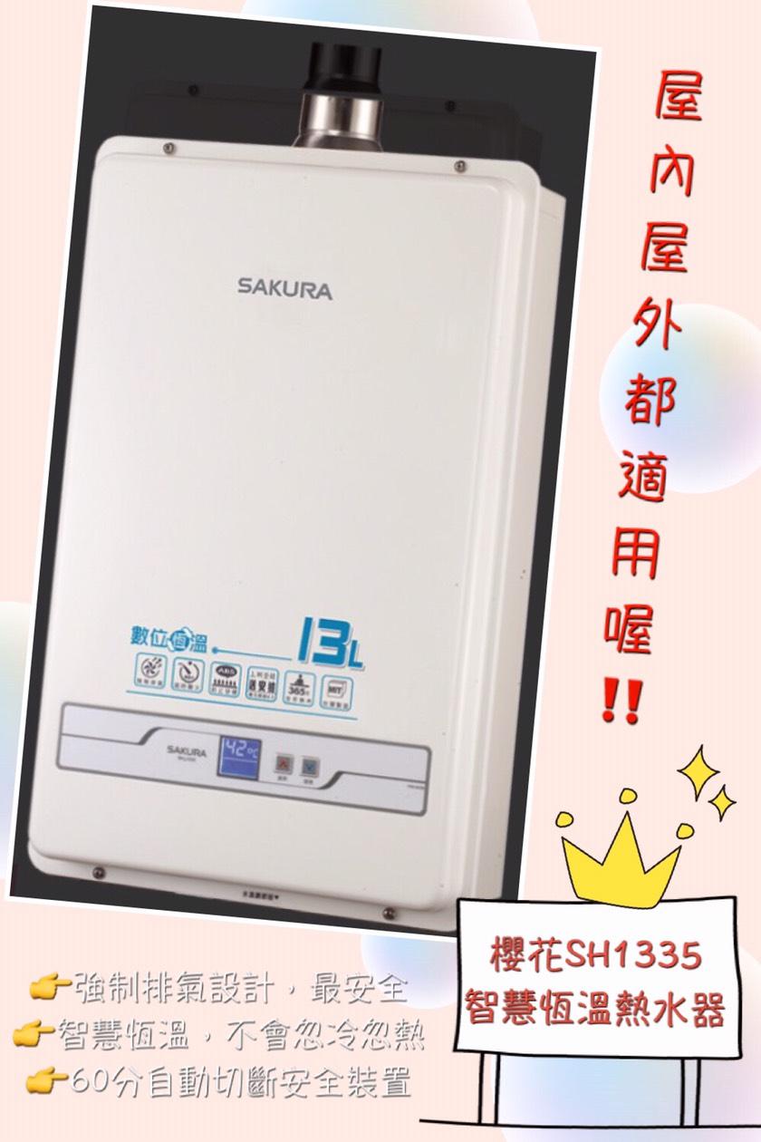 櫻花SH1335智慧恆溫熱水器