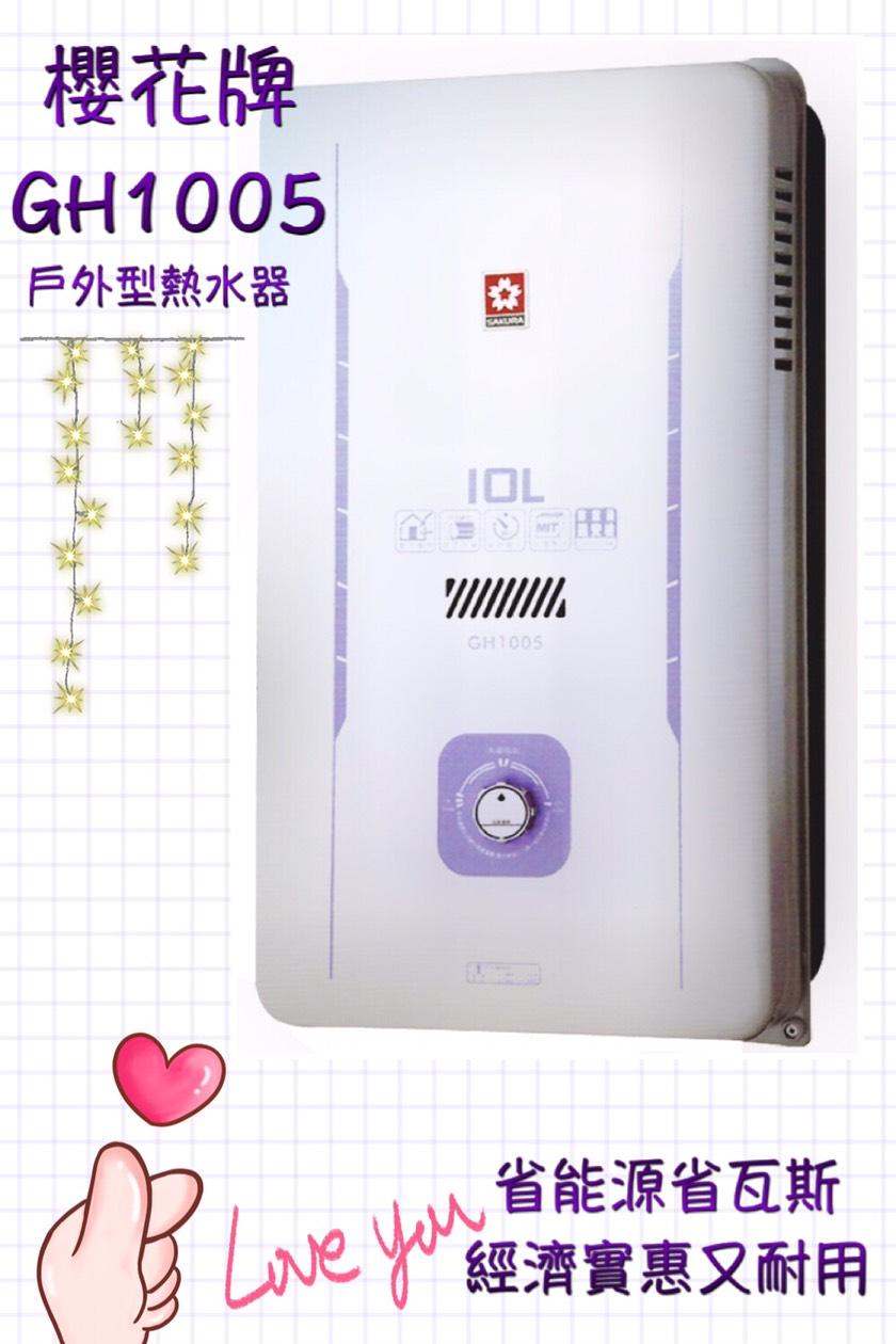 櫻花GH1005戶外型熱水器