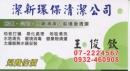 台南通水溝清潔
