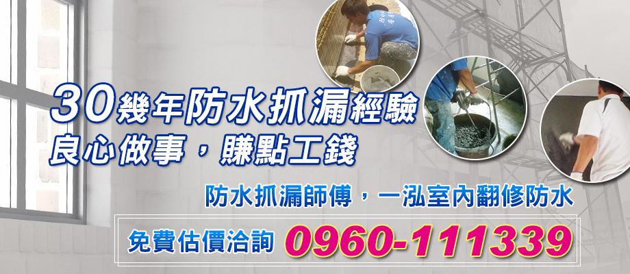 一泓室內翻修防水有限公司